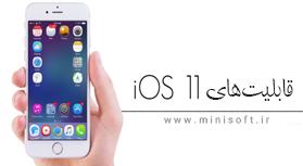 قابلیتهای ios11